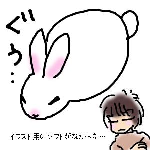 Cocolog_oekaki_2014_04_17_11_48